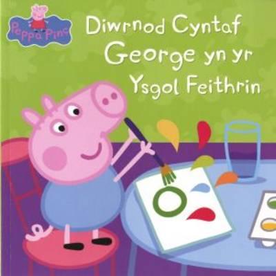 Peppa Pinc: Diwrnod Cyntaf George yn yr Ysgol Feithrin (Paperback)