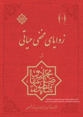 Zavayaye Makhfie Hayati (Hardback)