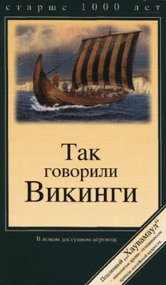The Sayings of the Vikings: Havamal (Paperback)