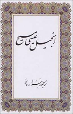 The Gospel of Jesus Christ: New Millennium Version: The New Testament in Persian (Paperback)
