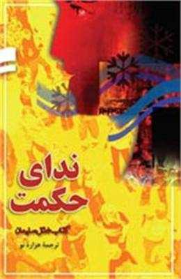 The Book of Proverbs in Persian: New Millennium Version (Paperback)