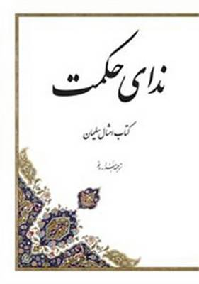 The Book of Proverbs in Persian - with Persian Design: New Millennium Version (Paperback)