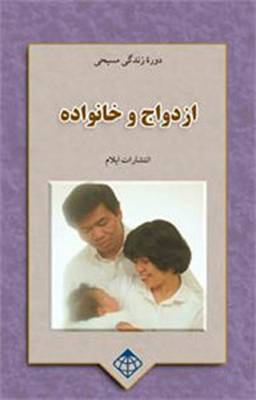 Marriage and Home - Christian Life (Paperback)