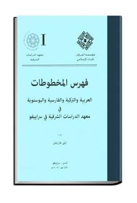 Catalogue of the Arabic, Turkish, Persian & Bosnian Manuscripts in the Institute for Oriental Studies Sarajevo - Catalogues (Hardback)
