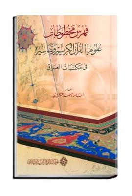 The Holy Qur'an Sciences & its Commentaries in the Library of Iraq - Catalogues (Hardback)