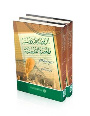 Al-Rawda Al-Firdawsiyyah Wa'l-Hadrah Al-Qudsiyyah by Muhammad B. Ahmad B. Amin Al- Aqshahari (739 A.H./1338 A.D.) - Edited Texts (Hardback)