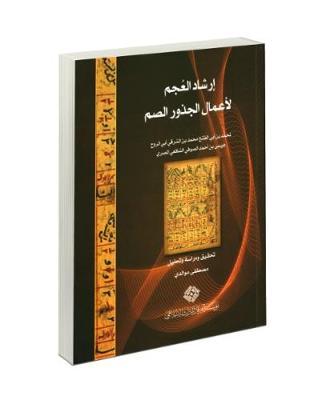 Irshad Al-'Ujm Li A'mal Al-Judhur Al-Sum: Guide to Operations on Irrational Radicals for Neophytes, by Muhammad b. Abi al-Fath Muhammad b. al-Sharqi Abi al-Ruh 'ISA b. Ahmad al-Sufi al-Shafi'i al-Misri - Edited Texts (Paperback)