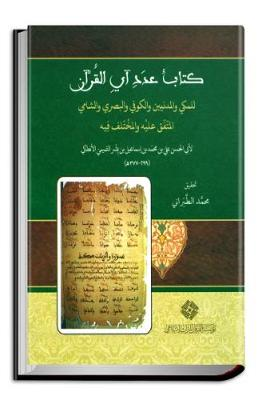 The Book of Quranic verses' Number (Agreed & Disputed) According to Makki, Madani, Kufi, Basri and Shami - Studies (Hardback)