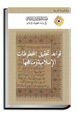 Rules and Methods of Editing Islamic Manuscripts - Course Proceedings (Hardback)