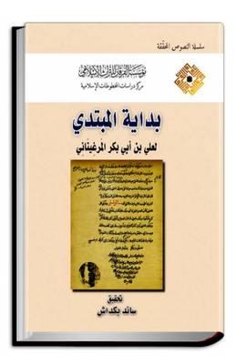 Bidayat Al-Mubtadi (A Classical Manual on the Hanafi Juridical School) by 'Ali B. Abi Bakr Al-Marghinani (Hardback)