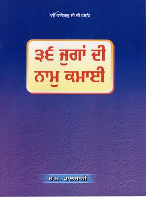 36 Jugan Di Naam Kamai (Paperback)