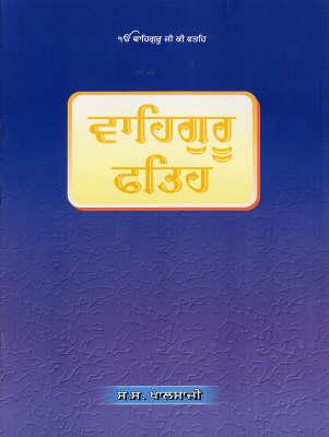 Vaheguru Fateh (Paperback)