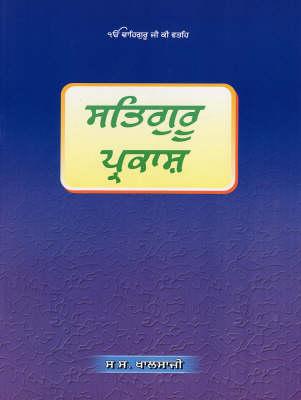 Satguru Prakash (Paperback)