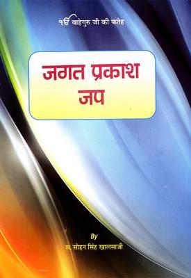 Jagat Prakash