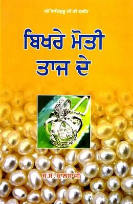 Bikhray Moti Taz De (Hardback)