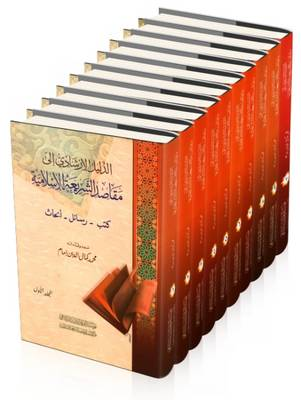 Bibliography for Maqasid Al-Shari'ah: Monographs - Theses - Articles (Hardback)