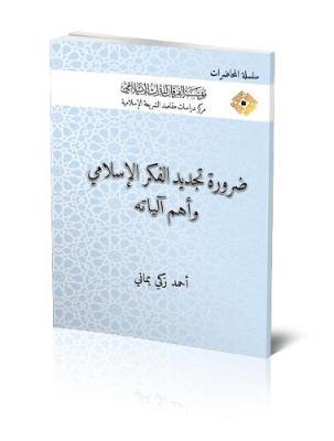 The Necessity to Renew Islamic Thought and the Most Important Mechanisms - Lectures (Paperback)
