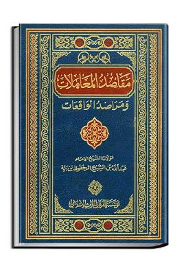 Maqasid Al-Mu'amalat Wa Marasid Al-Waqi'at (Purposes of Financial Transactions) - Studies (Hardback)