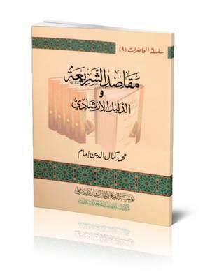 Purposes of Islamic Law & its Bibliography: Maqasid Al-Shari'ah Wa Al-Daleel Al-Irshadi - Lectures (Paperback)