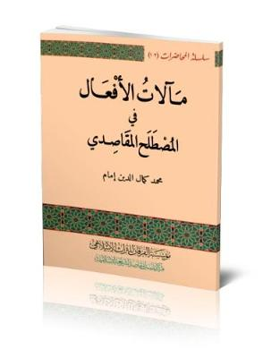 Consequences of Acts in the Term of the Purposes of Islamic Law - Lectures (Paperback)