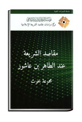 The Objectives of Shari'ah in Al-Tahir bin 'Ashur's Thoughts - Course Proceedings (Hardback)