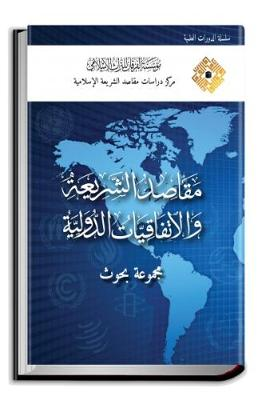 The Objectives of Shari'ah and the International Conventions: (Research Articles) - Course Proceedings (Hardback)
