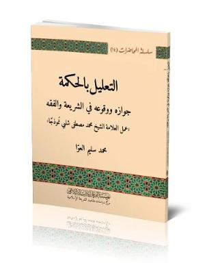 Causation Based on Wisdom: Admissibility and Instances in Islamic Law and Jurisprudence (the Work of Shaykh Muhammad Mustafa Shalabi as a Model) - Lectures (Paperback)