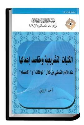 The Legislative Universal Principles and the Objectives of Applying Them: A Case Study Based on al-Shatibi Thought and His Books: Al-Muwafaqat & al-I'tisam - Studies (Hardback)