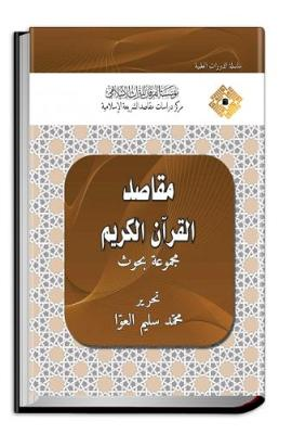 Objectives of the Noble Qur'an: Research Articles - Course Proceedings (Hardback)