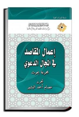 Applying the Shari'ah Objectives in the Da'wah Sphere: Research Articles - Course Proceedings (Hardback)