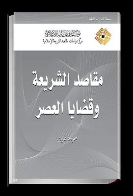 Purposes of the Islamic Law and Contemporary Issues (Research articles) 2017 - Courses (Hardback)