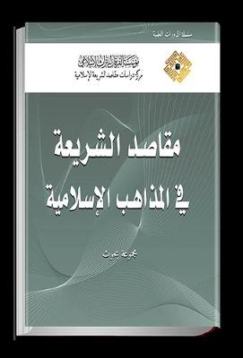 Purposes of the Shari'ah in the Schools of Islamic Law: (Research articles) - Courses (Hardback)