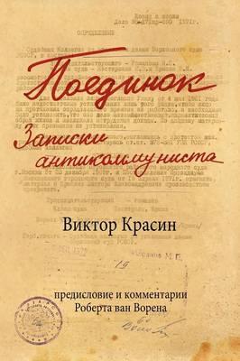 Poedinok: Zapiski antikommunista (Paperback)