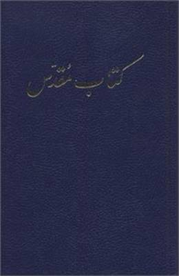The Holy Bible: Persian Version of 1895 (Hardback)