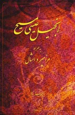 The New Testament with the Psalms and Proverbs in Persian: New Millennium Version (Paperback)