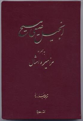 The New Testament with the Psalms and Proverbs in Persian: New Millennium Version (Leather / fine binding)