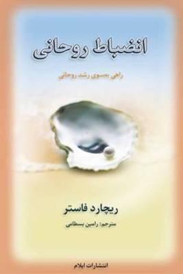 Celebration Of Discipline (Paperback)