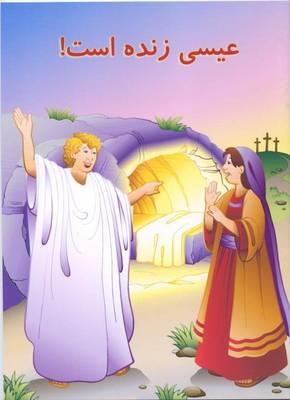 Jesus Is Alive (Paperback)