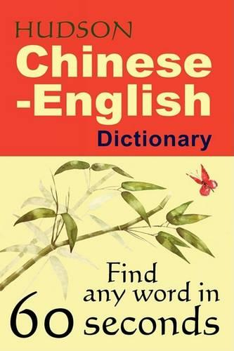 Hudson Rapid Search Chinese-English Dictionary (Paperback)