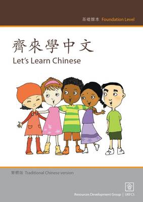 Let's Learn Chinese: Foundation Level Traditional Script (Paperback)