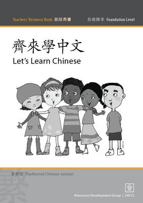 Let's Learn Chinese: Teacher's Book Foundation Level Traditional Script (Paperback)