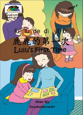 Lulu's First Time - Learning with Lulu Reading Series Stage 4 (Paperback)
