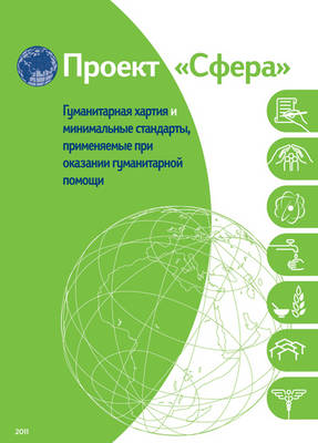 Humanitarian charter and minimum standards in humanitarian response - Russian (Bulk Pack x 20)