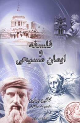 Philosophy and the Christian Faith (Paperback)