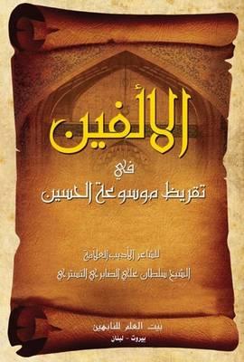Al-Alfain in Hussaini Encyclopedia Commentary (Hardback)