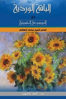 Al-Baqatul Wardiyya for the Hussaini Encyclopedia (Paperback)