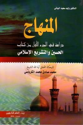 Studies into Volume One of Hussain and Islamic Legislation - Islamic Legislation (Paperback)