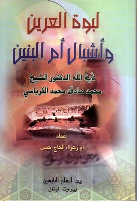 Labwa Alarin: and Children of Om Al-Banin (Paperback)