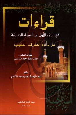 Reviews of the First Part of the Hussaini Biography (Paperback)