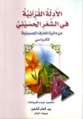 Quranic Reasoning in Poems of Hussain - Hussaini Encyclopedia (Paperback)